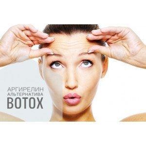 Аргирелин — альтернатива Bоtоx