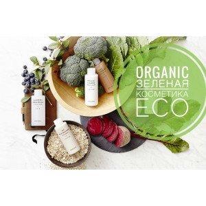 Органическая, зеленая, эко косметика